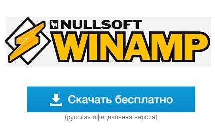 Скачать Winamp