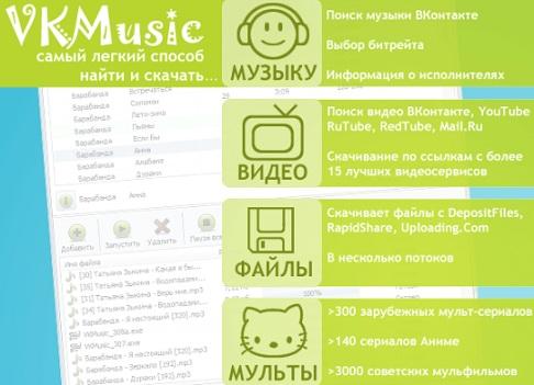VKMusic логотип