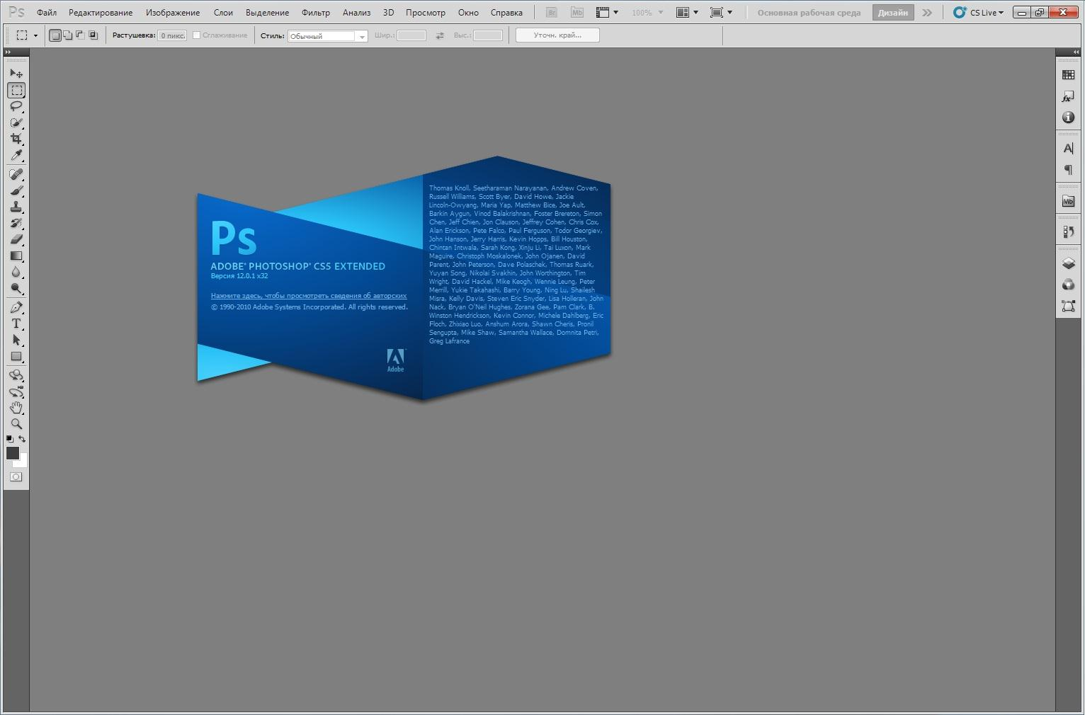 Adobe photoshop cs5 extended 12. 0 final (2010) рс » ckopo. Net.