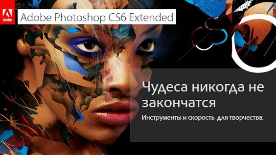 Фотошоп Cs6 На Русском Языке Торрент+Ключ