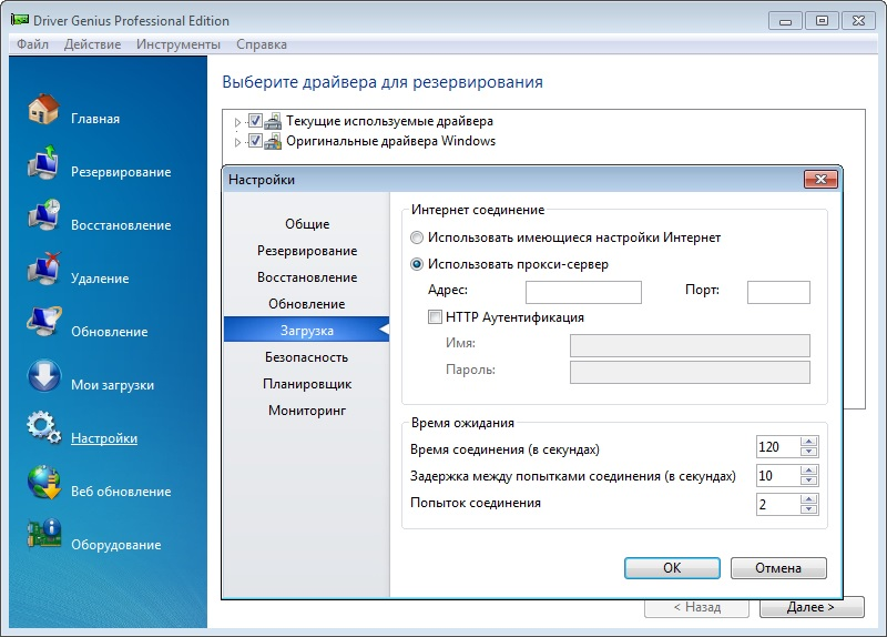 Скачать программу драйвер гениус на русском