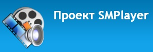 smplayer windows 7