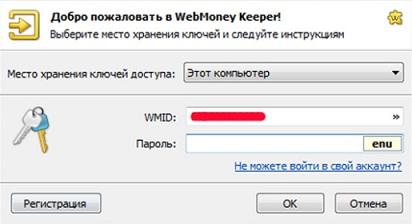 webmoney keeper classic русская версия скачать