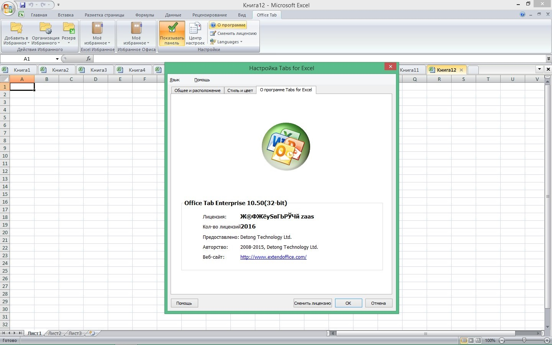 Без ключа windows версия 7 2007 для word русская