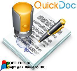 quickdoc конструктор договоров