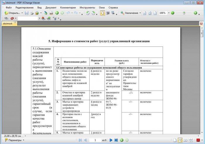 Скачать PDF-XChange Viewer