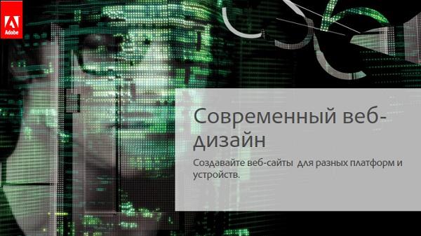 Adobe Dreamweaver CS6 скачать бесплатно