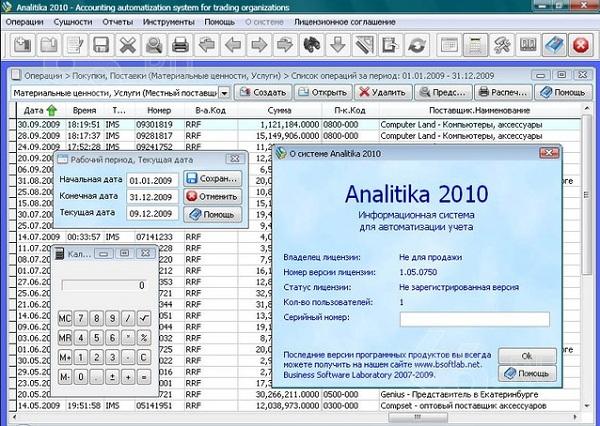 Программа Аналитика