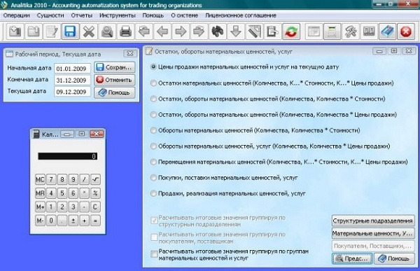Софт Analitika 2010