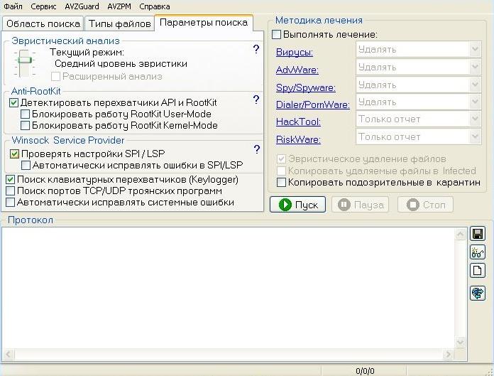 Скриншот к АВЗ