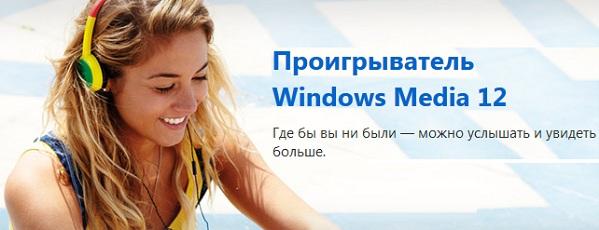 Логотип к Windows Media Player