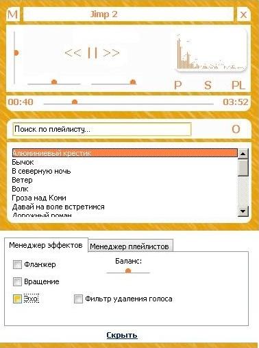Jimp для Windows 7