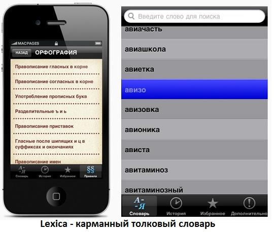 Lexica для iOS