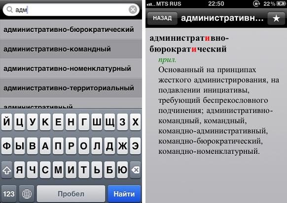 Карманный словарь Lexica для iOS