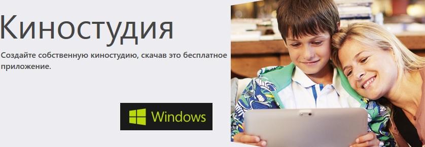 Скачать киностудию для windows 10 русская версия