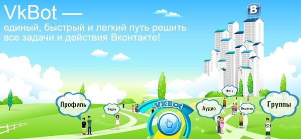 vkbot pro скачать бесплатно