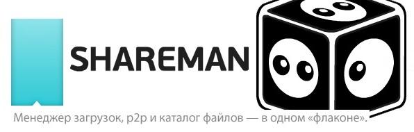 Скачать Shareman