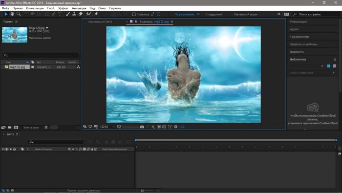 Скачать Adobe After Effects