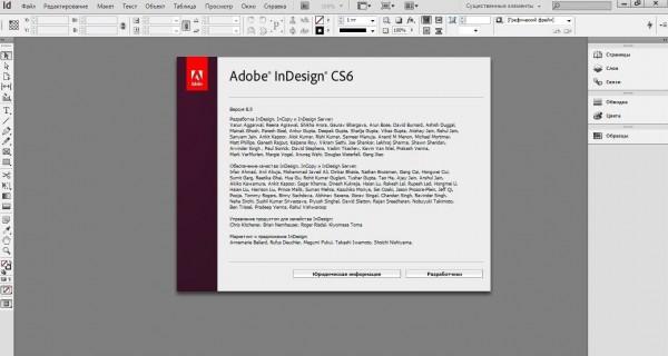 Картинка к InDesign CS6