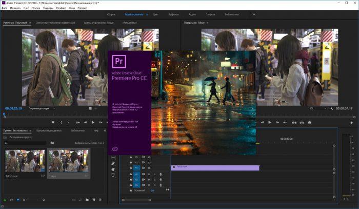 Скачать Adobe Premiere Pro