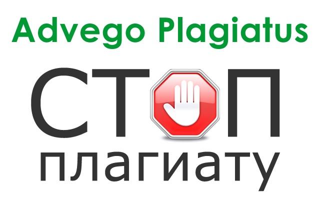 Логотип к Advego