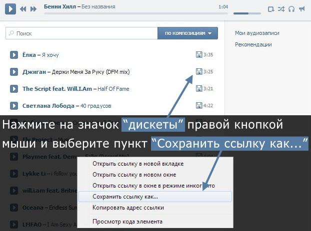 Скриншот работы программы ЛовиВконтакте