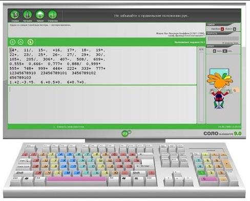 Соло на клавиатуре скачать бесплатно полную версию