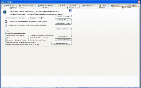 WinPatrol PLUS 26.1.2013 на русском языке