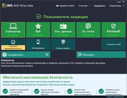 avg-antivirus-free-screenshot-1