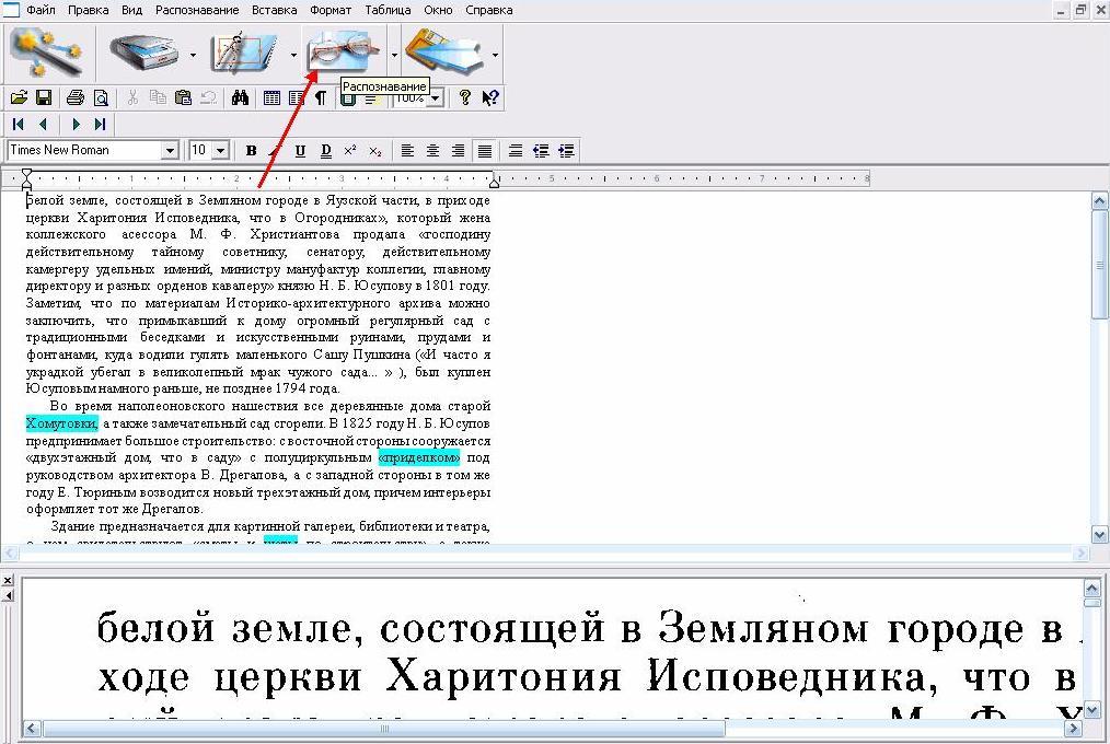 Скачать Программу Cuneiform 12 Бесплатно На Русском - фото 6