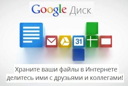 Скачать Гугл Диск