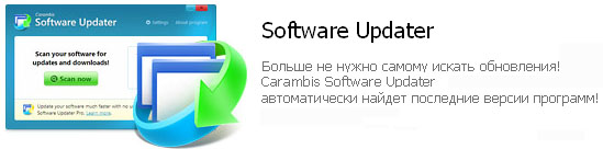 Software Updater Free