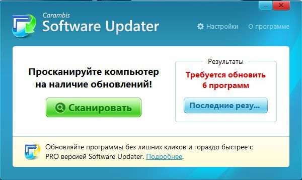 Скачать Software Updater Free