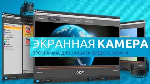 Логотип к Экранной камере