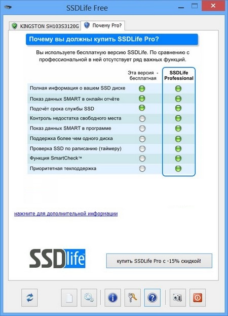 SSD Life FREE 2 5 82 скачать бесплатно