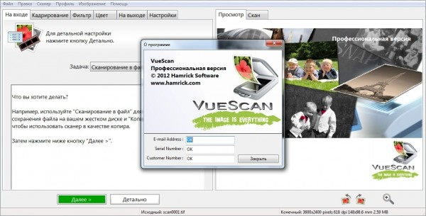 Скриншот 2 к VueScan