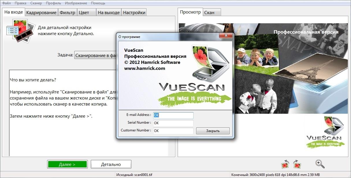 Скачать программу vuescan x64