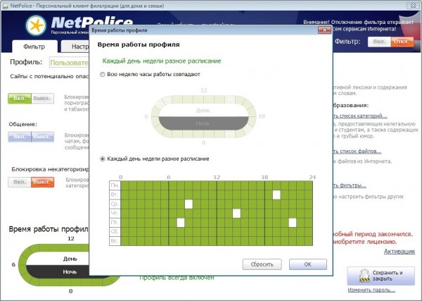 NetPolice Lite 1.9