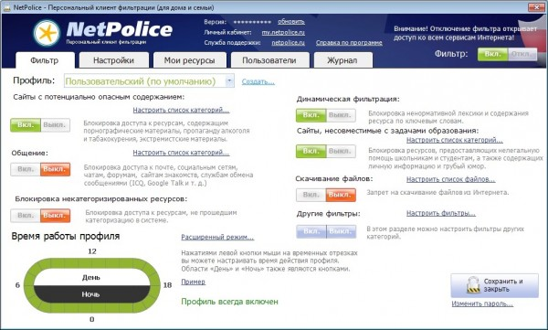 NetPolice Lite скачать бесплатно можно ниже