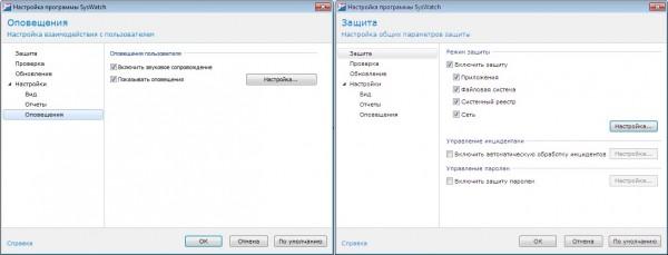 SafenSoft SysWatch Personal скачать бесплатно можно ниже