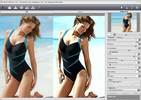 AKVIS Airbrush скриншот 2
