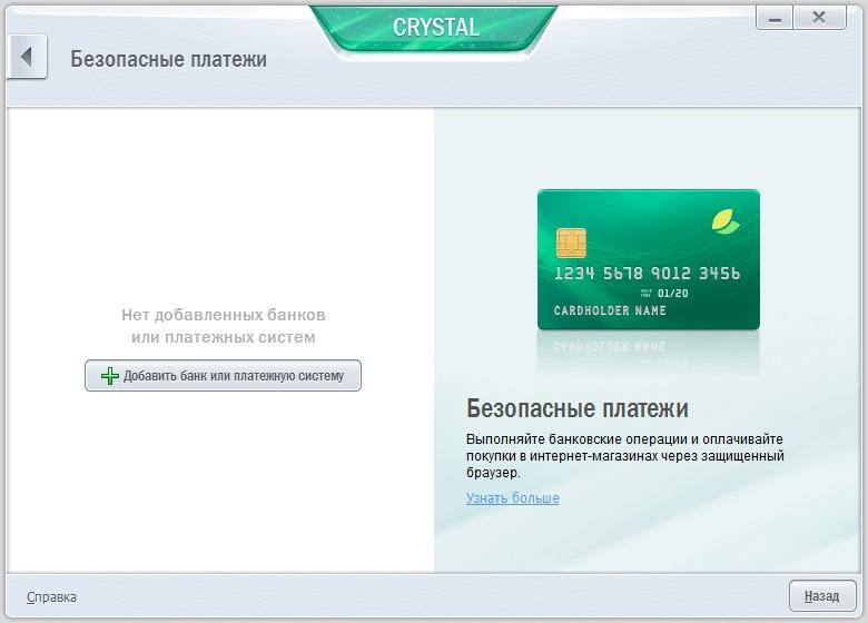 Скачать Kaspersky CRYSTAL