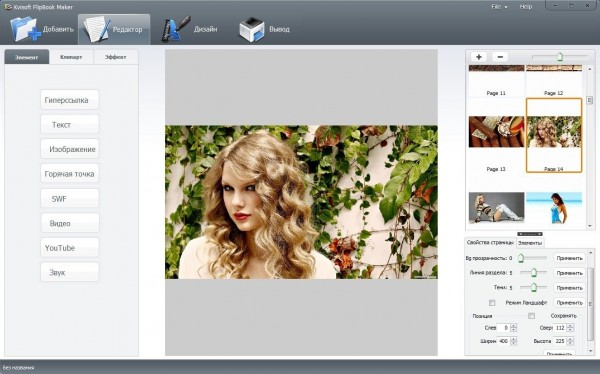 Kvisoft FlipBook Maker Pro скриншот 2