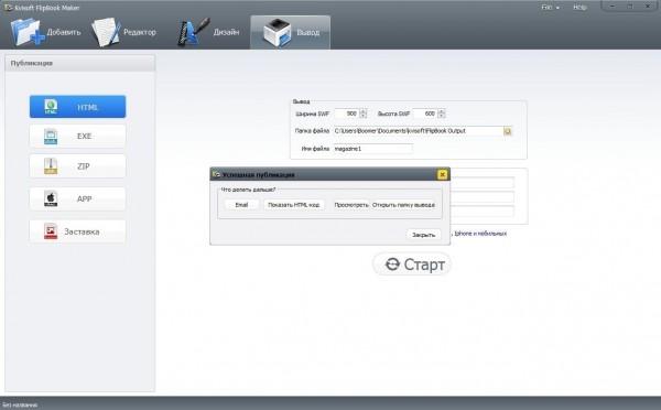 Kvisoft FlipBook Maker Pro скриншот 1