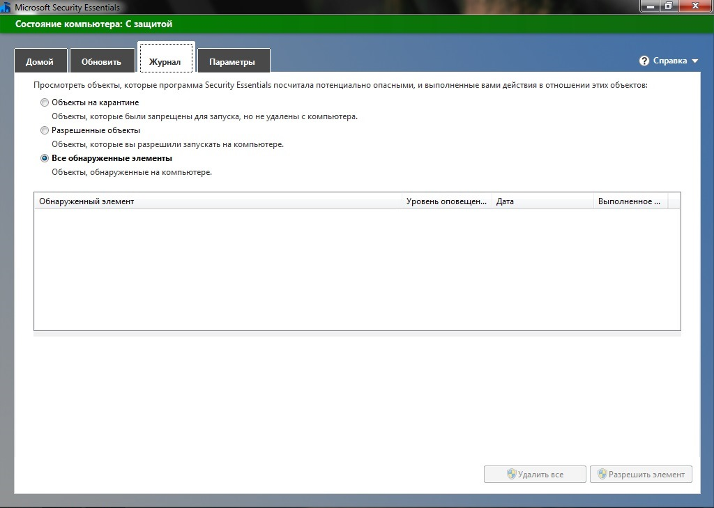 Microsoft essential security для windows 10