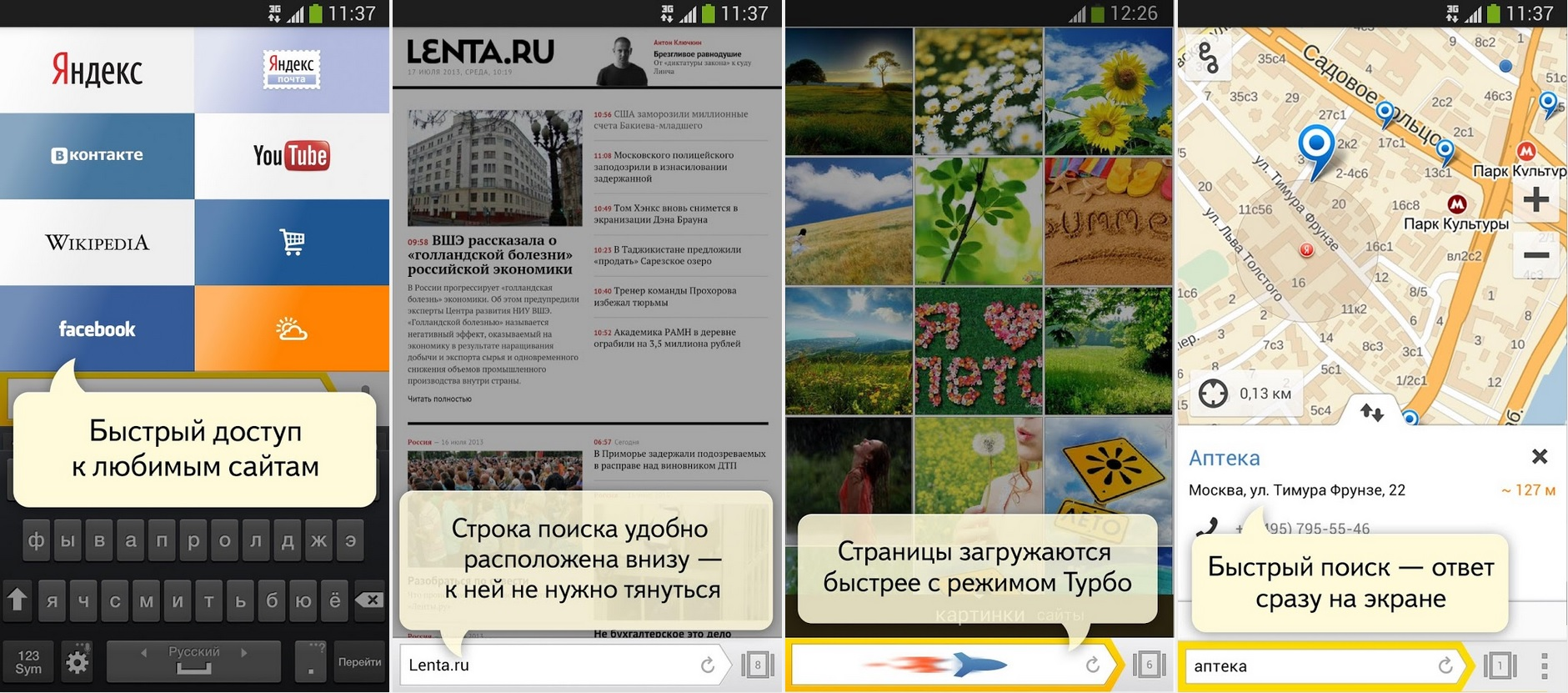 Так Яндекс выглядит на смартфоне