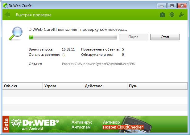 Скачать Dr Web CureIt