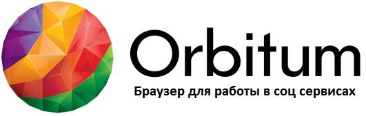 Логотип №2 браузера Orbitum
