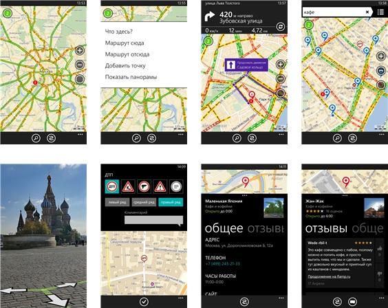 Скачать Яндекс Карты и Пробки
