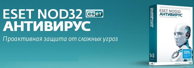 Логотип NOD32 антивируса